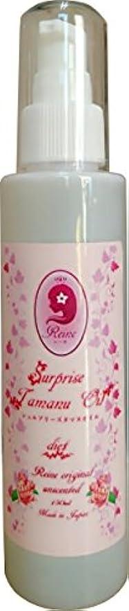 帝国設計図活性化するシュルプリーズ タマヌオイル® Surprise Tamanu Oil (ダイエット)レーヌオリジナル 150ml ほのかな甘い香り