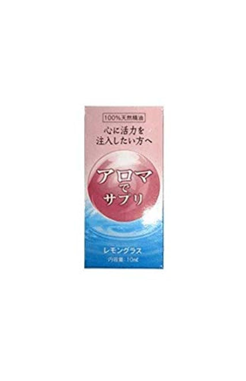 拾う誘惑するパット香りのアロマでサプリ 10ml レモングラス