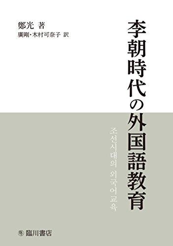 李朝時代の外国語教育