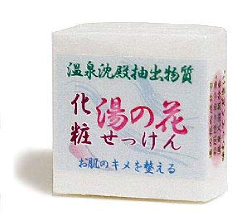 取り扱い運営義務湯の花化粧石鹸 ハーフサイズ