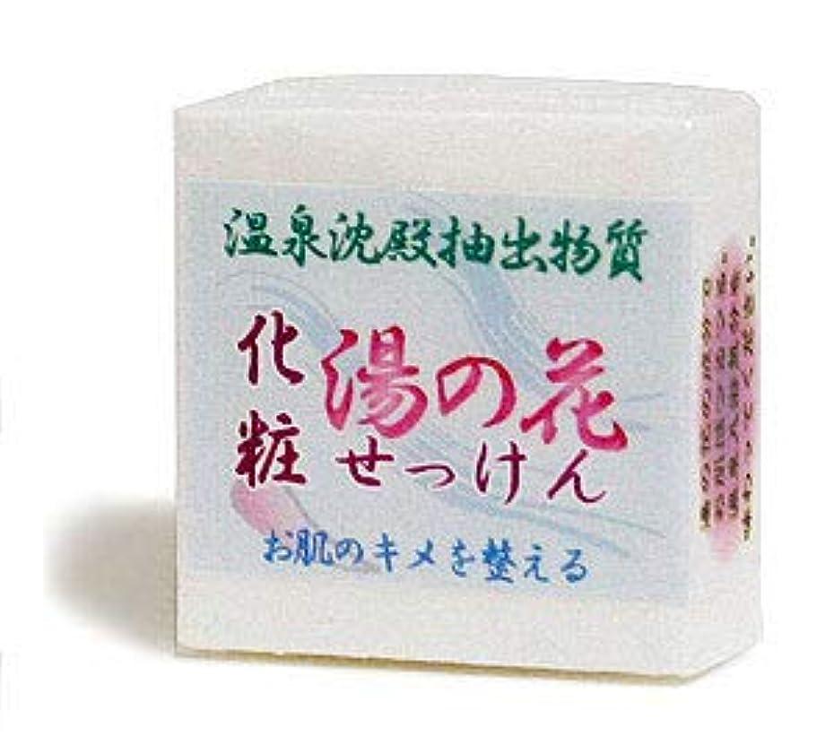 致命的なすなわち宿泊湯の花化粧石鹸 ハーフサイズ