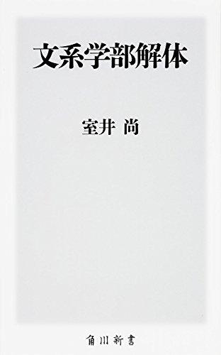 文系学部解体 (角川新書)の詳細を見る