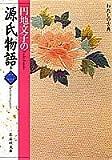 源氏物語  2 円地文子の (わたしの古典シリーズ) (集英社文庫)