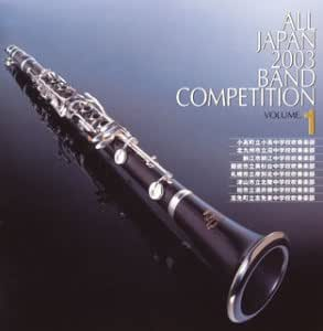 第51回全日本吹奏楽コンクール全国大会ライブ録音盤 全日本吹奏楽2003 Vol.1
