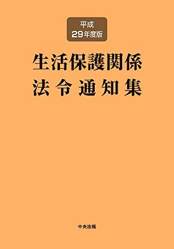 生活保護関係法令通知集 平成29年度版