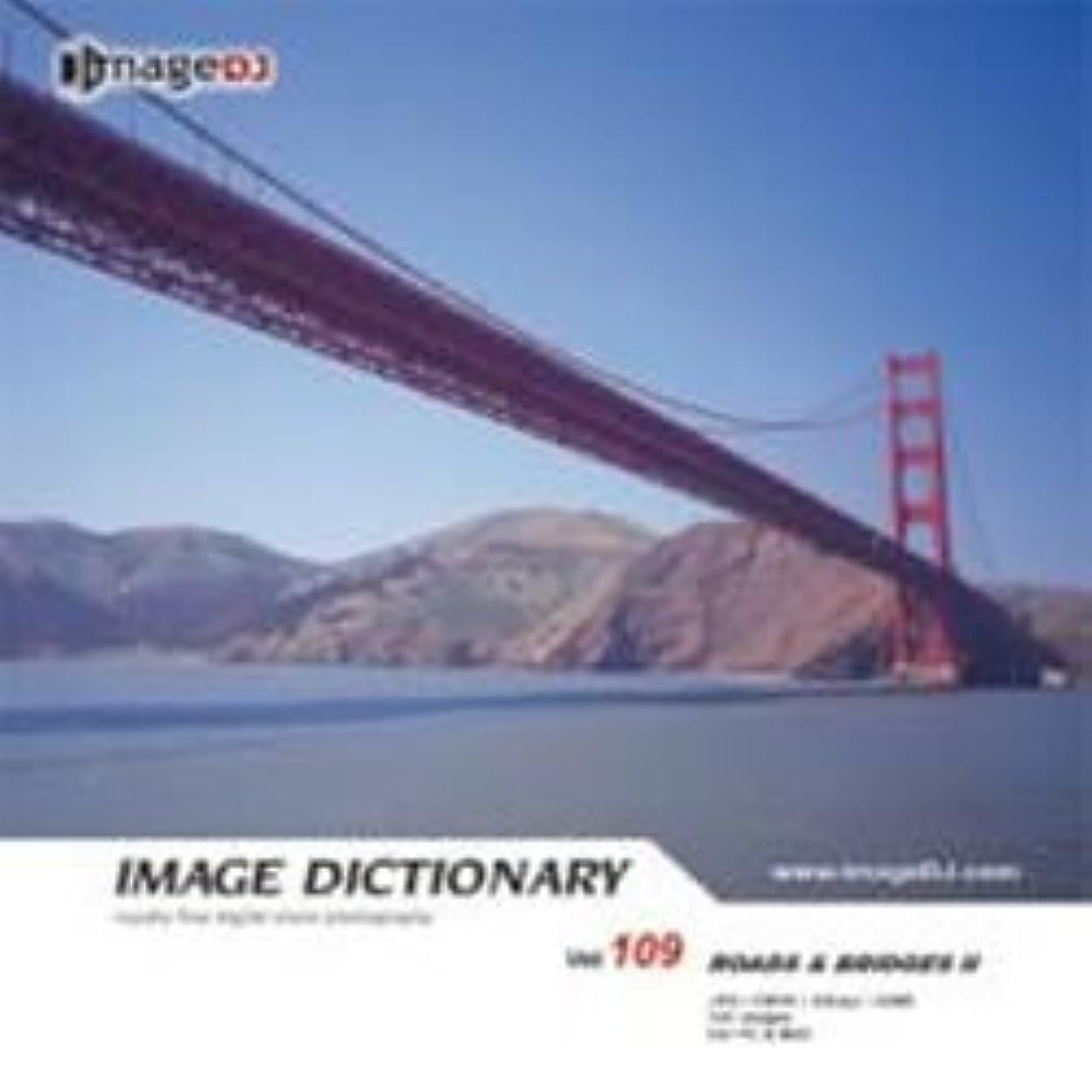 ちっちゃい鳩未満イメージ ディクショナリー Vol.109 道路と橋(2)