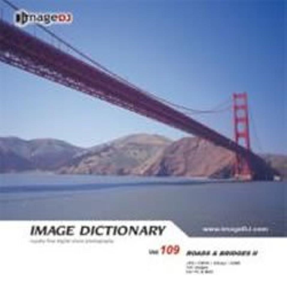 利用可能履歴書モニカイメージ ディクショナリー Vol.109 道路と橋(2)