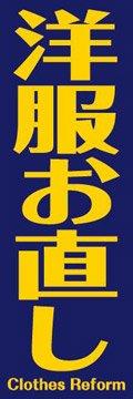 のぼり旗スタジオ のぼり旗 洋服お直し006 通常サイズ H1800mm×W600mm