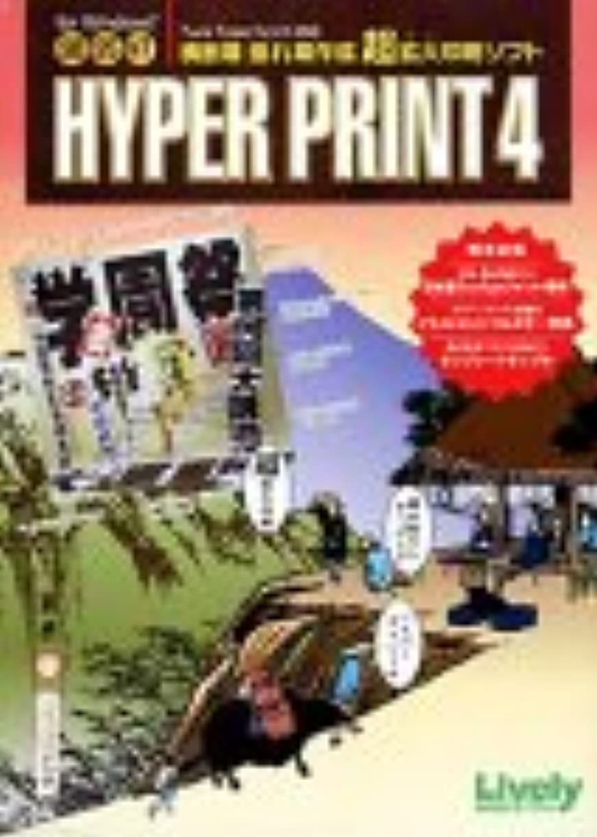 規定ランドマーク見てHyper Print 4