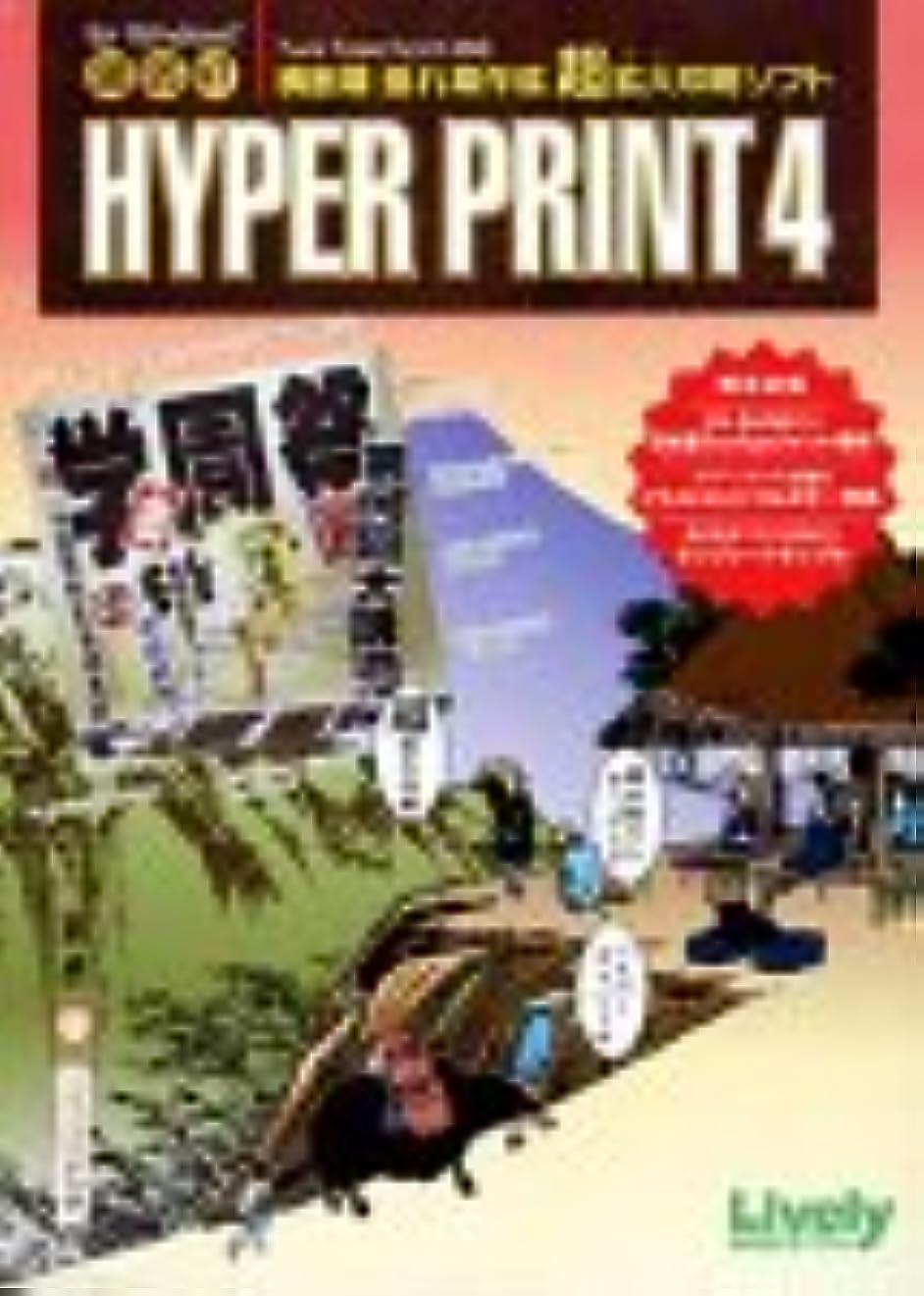 ベックス計算面積Hyper Print 4
