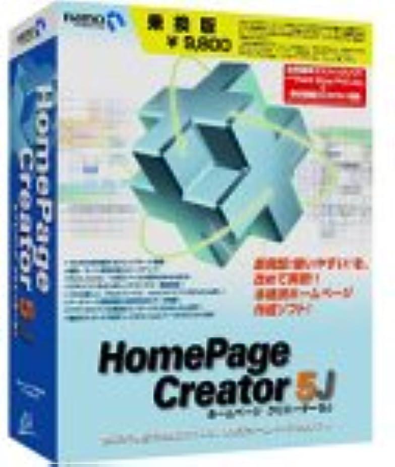 シーケンスフォルダグローバルHomePage Creator 5J 乗換版