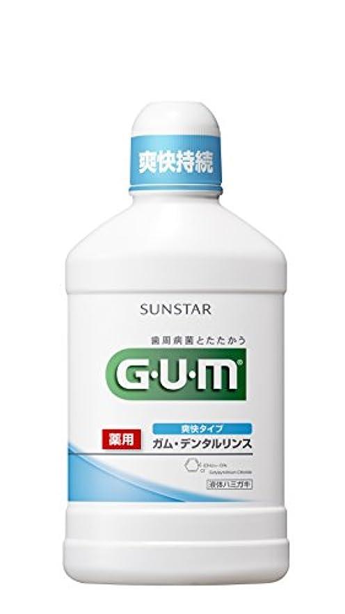 ガム?デンタルリンス 爽快タイプ 250mL (医薬部外品)