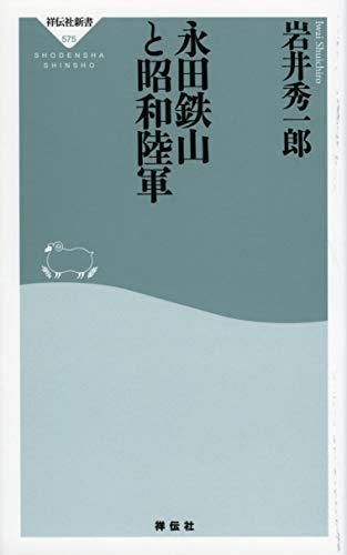 永田鉄山と昭和陸軍 (祥伝社新書)
