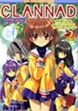 CLANNADコミックアンソロジー 2 (IDコミックス DNAメディアコミックス)
