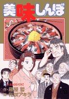 美味しんぼ (94) (ビッグコミックス)の詳細を見る