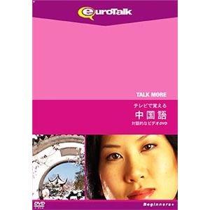 Talk More テレビで覚える中国語 for DVD