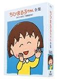 ちびまる子ちゃん全集DVD-BOX 1992年