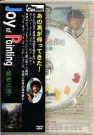 """ボブ・ロス""""ジョイ・オブ・ペインティング""""「峡谷の滝」 [DVD]"""
