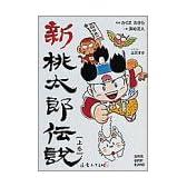 新桃太郎伝説〈上巻〉 (スーパークエスト文庫)