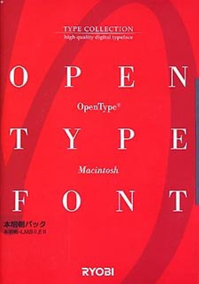 Macintosh対応 OpenTypeフォント 本明朝パック