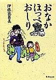 おなか ほっぺ おしり (集英社文庫)