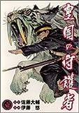 皇国の守護者 1 (ヤングジャンプコミックス)