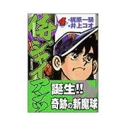 侍ジャイアンツ (4) (講談社漫画文庫)