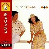 チェリッシュ [CD] [CD] [CD]