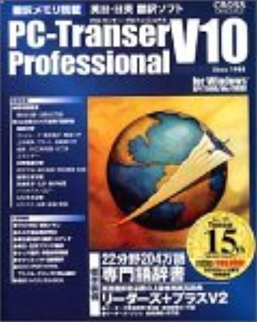 キャプチャー休眠はぁPC-Transer V10 プロフェッショナル for Win キャンペーン版