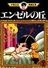 エンゼルの丘(2) (手塚治虫漫画全集 (76))