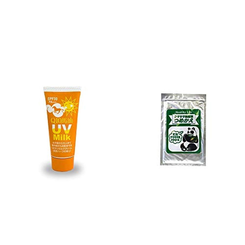 クローンスロベニア同意[2点セット] 炭黒泉 Q10馬油 UVサンミルク[天然ハーブ](40g)?木曽産 熊笹100% クマササ微粉末 詰め替え用 (60g)