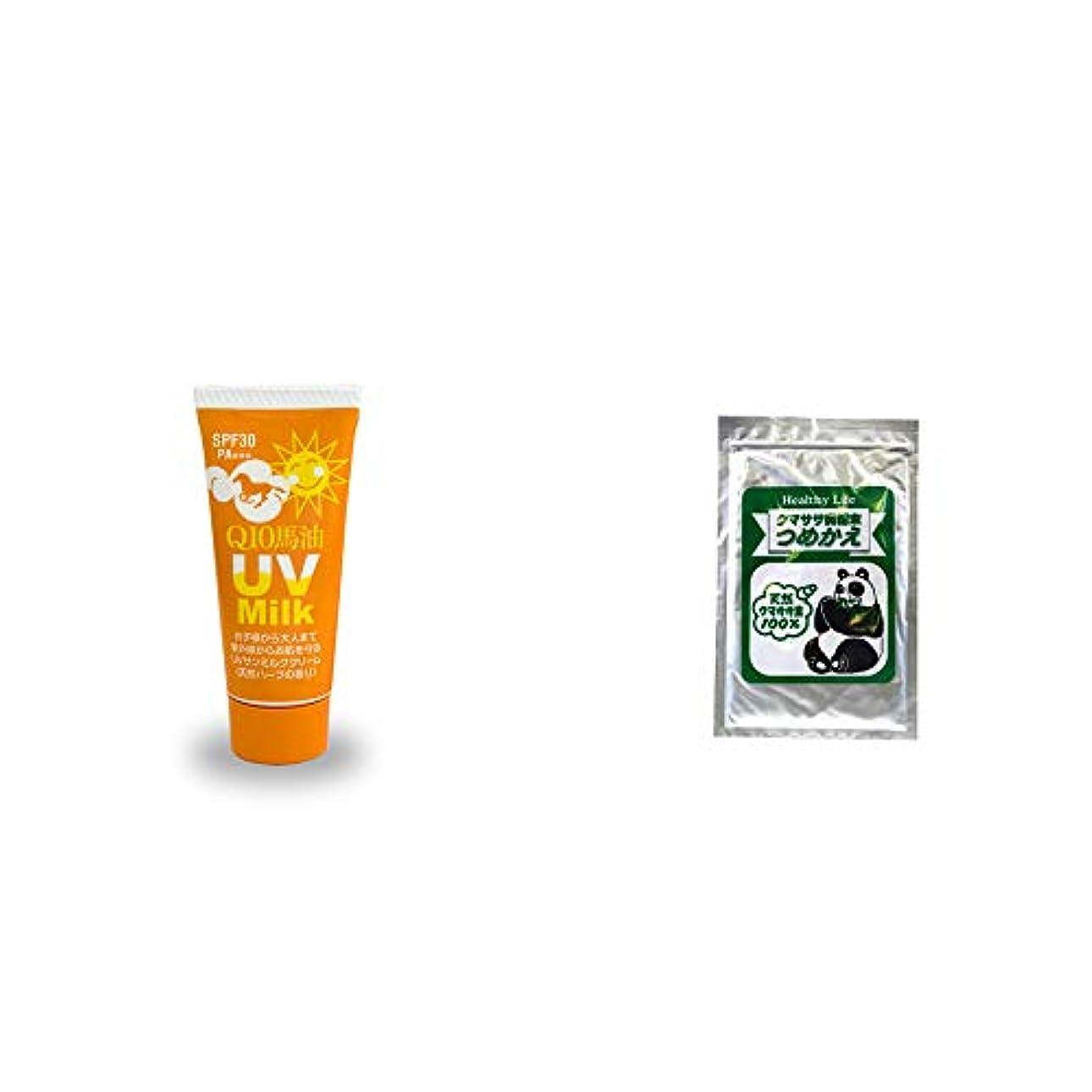 潜む脆い酸っぱい[2点セット] 炭黒泉 Q10馬油 UVサンミルク[天然ハーブ](40g)?木曽産 熊笹100% クマササ微粉末 詰め替え用 (60g)