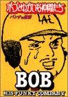 ボブとゆかいな仲間たち / パンチョ近藤 のシリーズ情報を見る