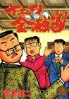 ナニワ金融道 (9) (モーニングKC (341))