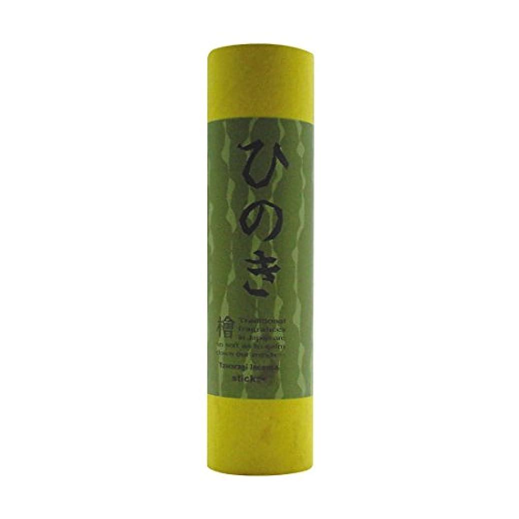 縫い目大洪水効率和のお香 スティック ひのき 15本(スティックタイプインセンス)