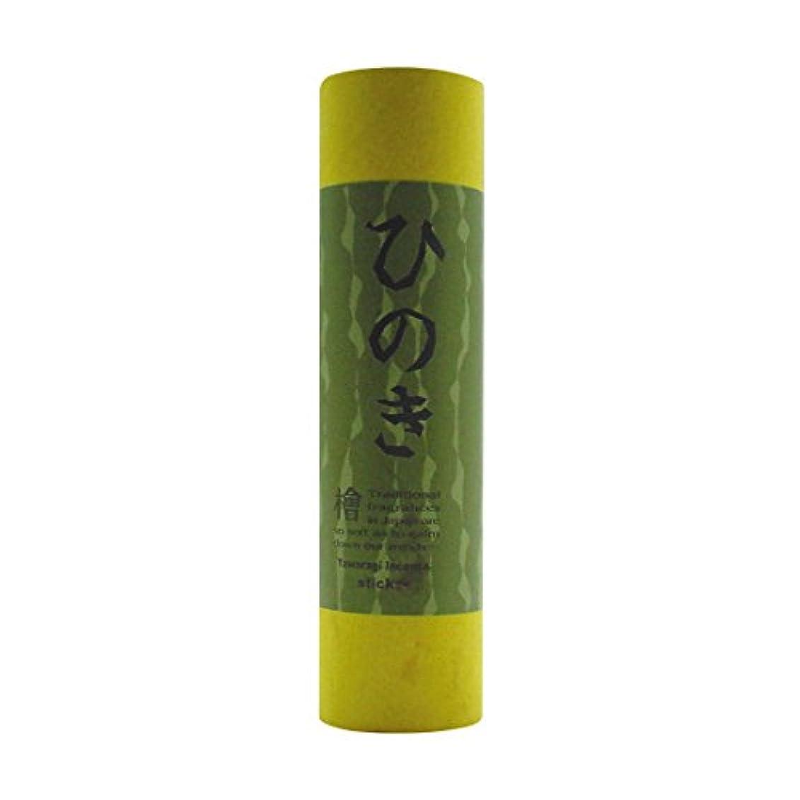 帰する複製するスカイ和のお香 スティック ひのき 15本(スティックタイプインセンス)