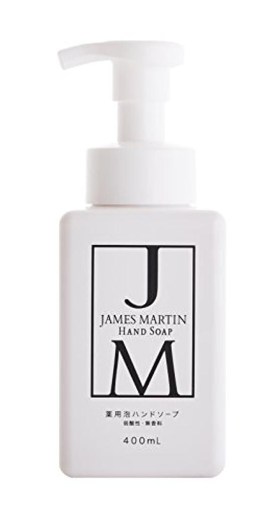 マージンに対応排気ジェームズマーティン 薬用泡ハンドソープ 無香料 400ML