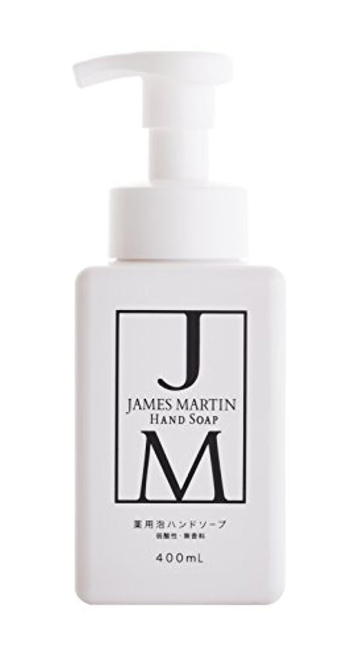 土器流用する続編ジェームズマーティン 薬用泡ハンドソープ 無香料 400ML