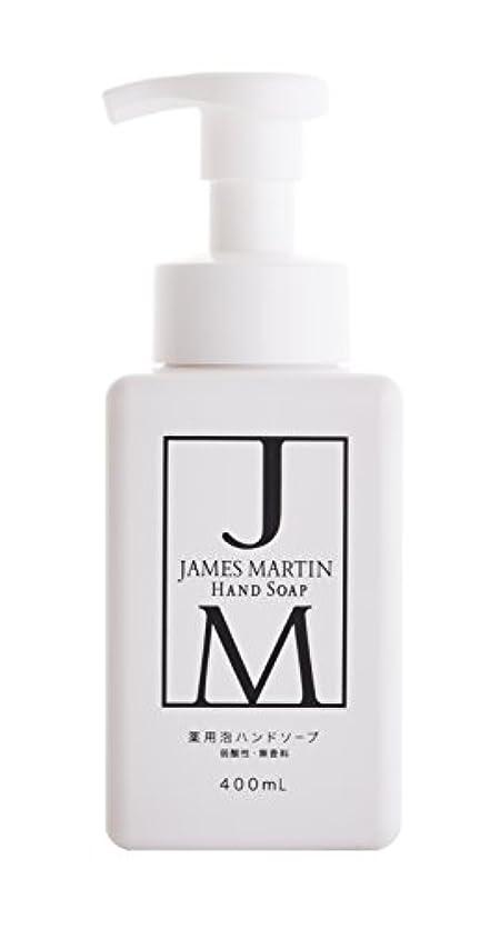 ステンレス個性売上高ジェームズマーティン 薬用泡ハンドソープ 無香料 400ML