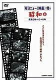 『朝日ニュース映画』で見る 昭和4 [DVD]