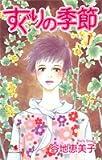 すぐりの季節 / 谷地 恵美子 のシリーズ情報を見る