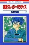 東京クレイジーパラダイス (2) (花とゆめCOMICS)