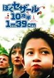 ぼくセザール10歳半 1m39cm スペシャル・エディション [DVD]