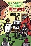 再生教師—ぼくらの第二次七日間戦争 (徳間文庫)