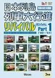 日本列島列車大行進リバイバル Part1[DVD]