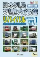 日本列島列車大行進リバイバル Part1 [DVD]