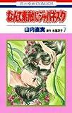 なんて素敵にジャパネスク (7) (花とゆめCOMICS)