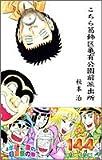 こちら葛飾区亀有公園前派出所 (第144巻) (ジャンプ・コミックス)