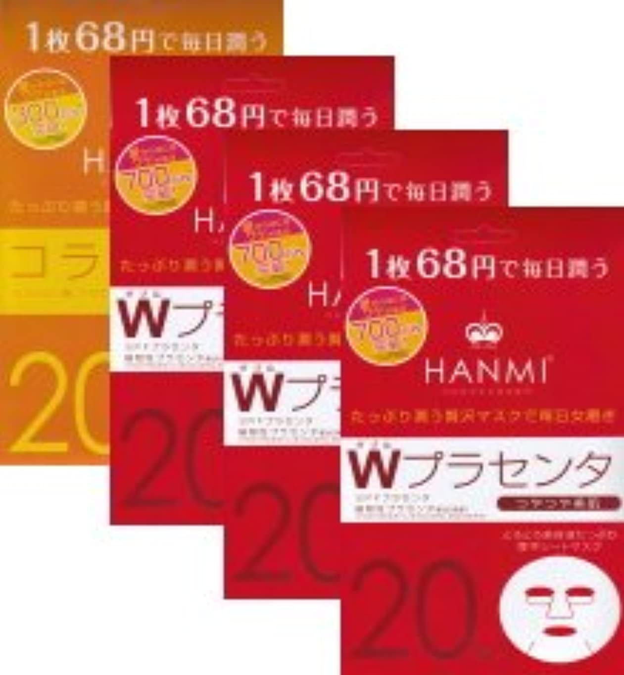 タフ生産性シャッターMIGAKI ハンミフェイスマスク(20枚入り)「コラーゲン×1個」「Wプラセンタ×3個」の4個セット