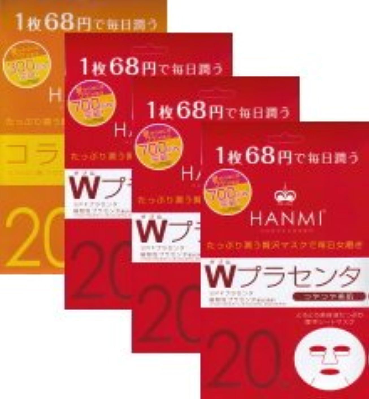 入り口尊敬リーフレットMIGAKI ハンミフェイスマスク(20枚入り)「コラーゲン×1個」「Wプラセンタ×3個」の4個セット
